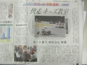 中日新聞20101209