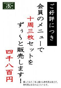201206_10_3chiket