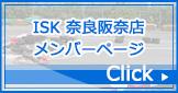 ISK奈良阪奈店 会員ページ