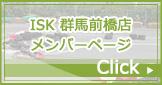 ISK前橋店 会員ページ