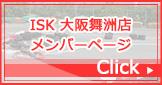 ISK大阪舞洲店 会員ページ