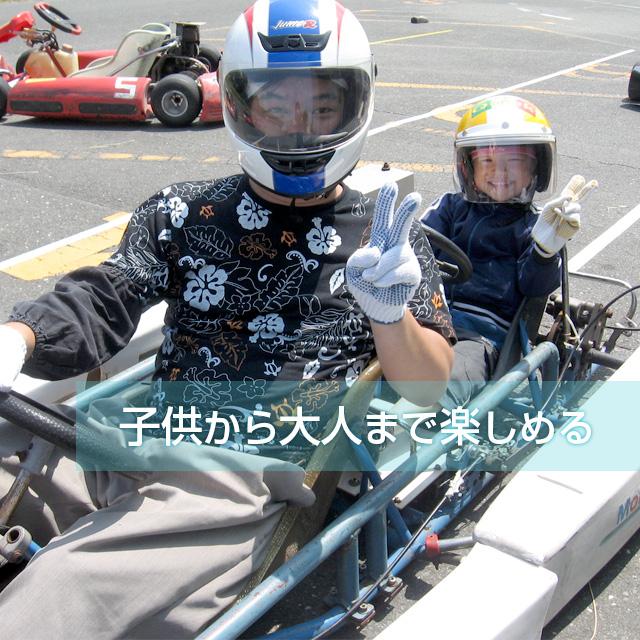 レンタルカートのisk クイック浜名 舞洲インフィニティサーキット